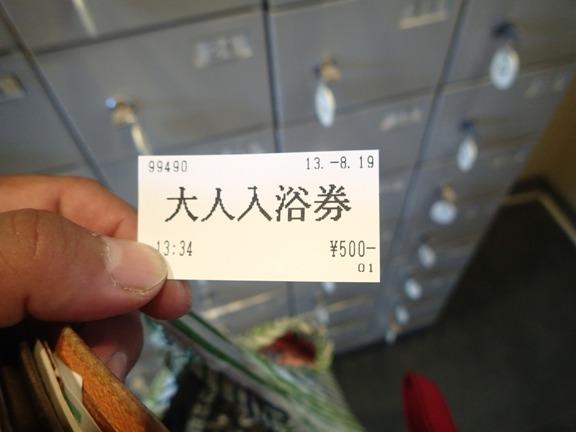 P8190559.JPG